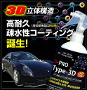 DPRO Type3Dガラスコーティング剤