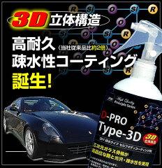 常識を覆す3D立体構造!艶、深みUP(疎水性) 洗車用品・洗車・ガラスコーティング剤DPRO Type3...