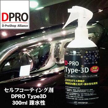 疎水性コーティングDPROType113D