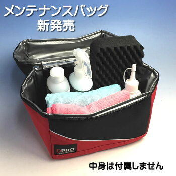 DPRO洗車用品メンテナンスバッグ