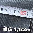 3Dカーボン柄シート 1.52m幅幅広ボンネットもOK!お買い物数量1で10cm【あす楽対応】