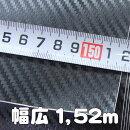 カーボンシート幅広1.52m