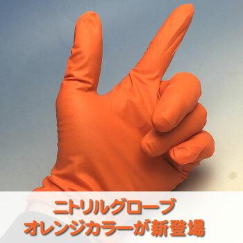オレンジニトリルグローブ