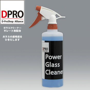 拭き筋残らず透き通る透明感DPROパワーガラスクリーナー