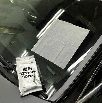 G'ZOX窓用ウエットシート