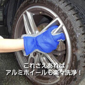 ホイール洗浄