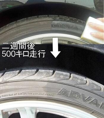 ツヤ長持ち水性タイヤ激艶力300ml【あす楽対応】