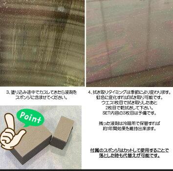ガラスコーティング施工方法