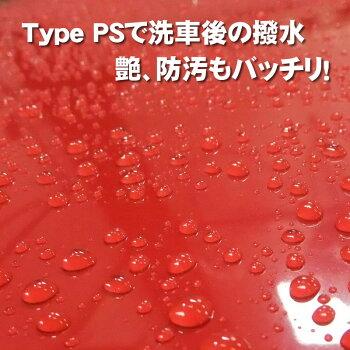 TypePS撥水コーティング