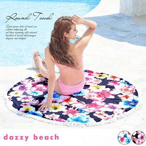 ラウンドタオル 水彩 カラフル 花柄 ラウンド タオル [dazzy beach]  ラウンドビーチタオル ラウンド ビーチ マット ビーチタオル 大判 おしゃれ ビーチマット バスタオル ブランケット レディース 2020 水着 大人 女性
