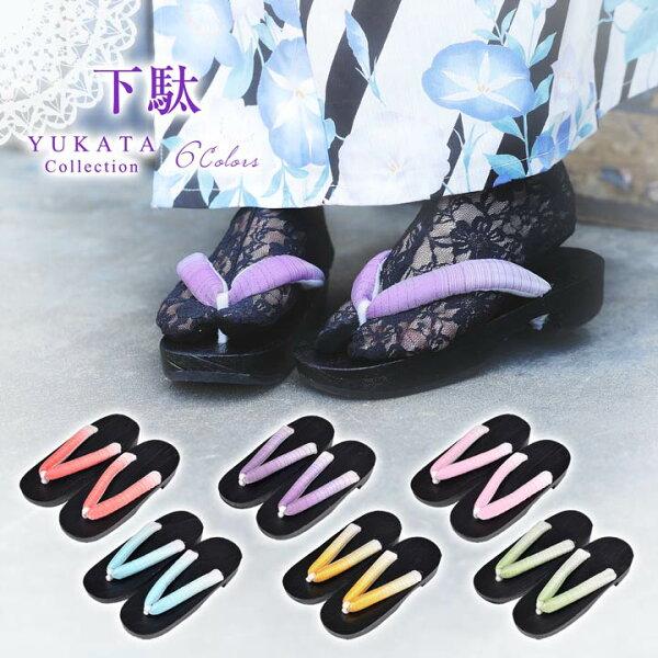 下駄靴小物フェミニン YUKATAbydazzy  浴衣レディース大人浴衣2021 女性用大人用和装和服和装小物フリーサイズ