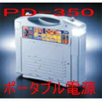 【在庫あり!カード決済OK】 【代引き・送料無料】 CELLSTAR / セルスター ポータブル電源 PD-35...