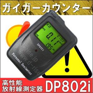 【在庫あり!/限定価格!】ガイガーカウンター 高性能放射線測定器 DP802i 日本語説明書付き【...