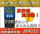 【在庫あり/即納/限定価格!】ガイガーカウンター 放射線測定器 線量計個人用 放射線警報機 JB4...