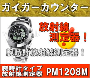 【在庫あり/即納/限定価格】腕時計ガイガーカウンター 線量計 放射線測定器 放射線測定器 PM120...