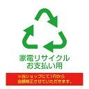 ディーライズ楽天市場店で買える「▲家電リサイクルお支払い用【ディーライズ専用】【※リサイクル料金確定後、当店にて金額修正】」の画像です。価格は1円になります。