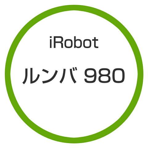 ★アイロボット / iRobot ルンバ980 R980060 【掃除機】【送料無料】