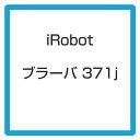 ★アイロボット / iRobot ブラーバ371j B371...