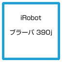 ★アイロボット / iRobot ブラーバ390j B390060 【掃除機】【送料無料】