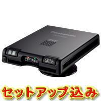【音声案内】パナソニックETC車載器 CY-ET809D◆セットアップ込◆ 送料500円
