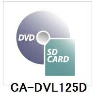 【最新版!!在庫有り】【CA-DVL125D】 Panasonic / パナソニック 2012年度版 デジタルマップDVD-...