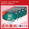 メニコン エピカコールドアクアモア×12本セット(コンタクト 洗浄液)【送料無料】