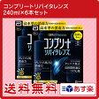 AMO コンプリートリバイタレンズ240ml×6本セット(コンタクト 洗浄液)【送料無料】