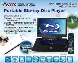 セントレードM.E.AVOXポータブルブルーレイディスクプレーヤー10インチAPBD-1030HW