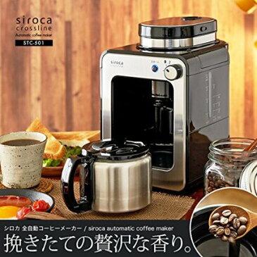 全自動コーヒーメーカー siroca crossline ステンレスサーバー STC-501BK ブラック