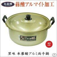 パール金属H-5318里味本蓚酸アルミ両手鍋40cm