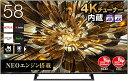 ハイセンス 58V型 液晶テレビ 58S6E 4Kチューナー