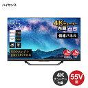 ハイセンス 55V型 ULED液晶テレビ 4Kチューナー内蔵 Amazon Prime Video対応 倍速パネル搭載 3年保証 55U8F(2020年モデル) TV テレビ 液晶テレビ 55型 55