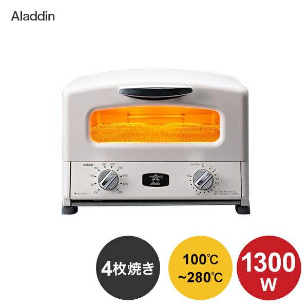 アラジン グラファイトグリル&トースター 4枚焼き AGT-G13A(W) オーブントースター トースター パン焼き オーブン シンプル パン焼き機 パン焼き器 トースト キッチン用品 キッチン家電 電子レンジ オーブン・トースター 朝食 インテリア雑貨 北欧 おしゃれ おすすめ