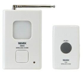 ワイヤレス インターホン 呼び出し ドアチャイムセット X810