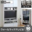 【送料無料】Alnair 鏡面ウォールラック テレビ台 90cm幅