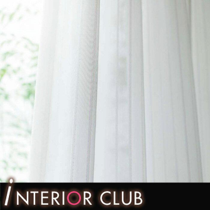 【送料無料】オーダーカーテン▼スタンダードオーダー 1.5倍ヒダ・下部3ッ巻 機能レース プルミエ▼川島織物セルコン Premier PY1391E