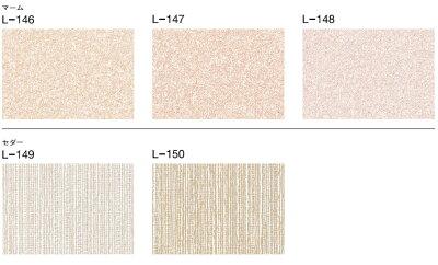 【送料無料】ニチベイアコーディオンやまなみマーク2マーム・セダーL-146~150幅266~300cm高さ181~200cm