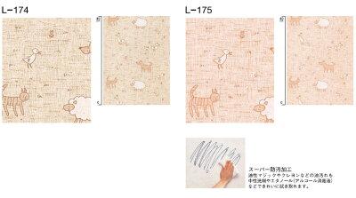 【送料無料】ニチベイアコーディオンやまなみマーク2ファーム(S)L-174・175幅54~90cm高さ221~240cm