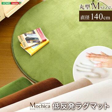 (円形・直径140cm)低反発マイクロファイバーラグマット【Mochica-モチカ-(Mサイズ)】