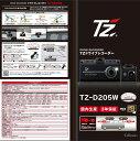 TZドライブレコーダー国内生産 3年保証TZ-D205W本体カメラ+別...