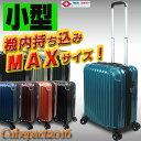 機内持ち込みMAXサイズ スーツケース Sサイズ キャリー ケース キャリーバック 送料無料 旅行 カバン 拡張 マチUp機能付き 40L 超軽量 TSA LCC持ち込み