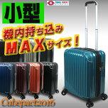 スーツケースキューブパクトキャリー旅行かばん機内持ち込み可LCC持ち込み可ダブルファスナー