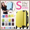 1位:スーツケース キャリー バッグ 小型 機内持ち込み可能 かわいい【TSAロック エンボス Sサイズ 56cm】【超軽量 1泊〜3泊用】旅行