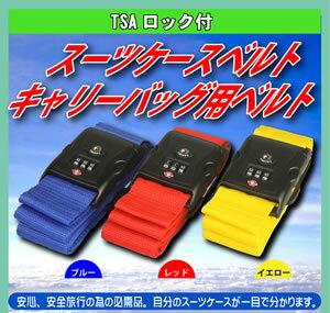 TSAロック搭載ベルト スーツケース ベルト TSA搭載!ダイヤルロック 旅行グッズ 旅行用品