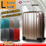 スーツケースキャリーバッグLサイズ大型超軽量送料無料TSAロック新型アレッタ20197泊〜14泊用