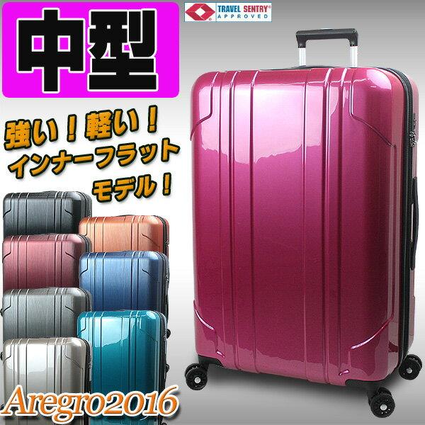 【在庫処分SALE】スーツケース 中型 超軽量 ダブルキャスター【TSAロック搭載 アレグロ2016 Mサイズ 65cm】【 インナーフラットモデル 4泊〜7泊用 】