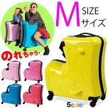 こどもが乗れるキャリーバッグスーツケースキッズMサイズキャリーケースコロコロこども用子供子供用こども乗れるキャリー男の子女の子かわいい