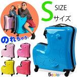 子どもが乗れるキャリーバッグスーツケースキッズSサイズキャリーケースコロコロ子ども用子供子供用こども乗れるキャリー男の子女の子かわいい