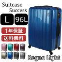 スーツケース キャリー バッグ TSAロック Lサイズ 旅行かばん ファスナー 超軽量 送料無料 マチUP レグノライト