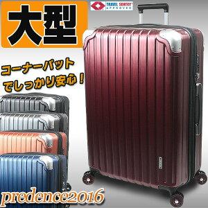 スーツケース プロデンス ファスナー キャリーバッグ キャリー トランク